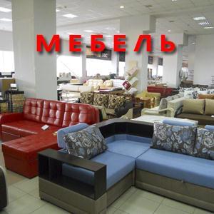 Магазины мебели Обояни