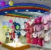 Детские магазины в Обояни